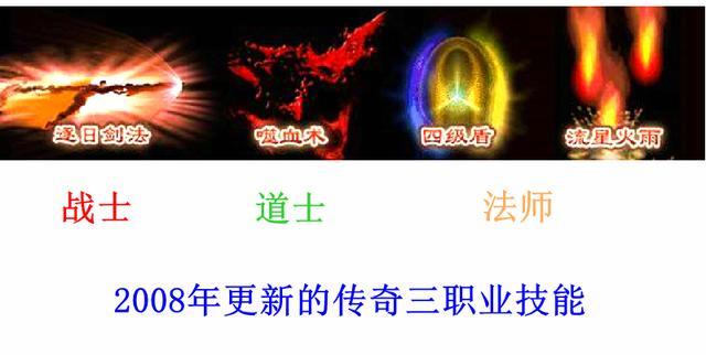 """热血传奇:传奇史上的乌龙之一,被道士""""抢走""""的噬血术(上)"""