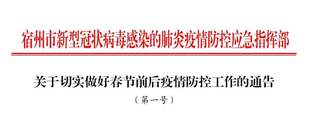 刚刚宿州发布疫情防控1号通告!事关春节!