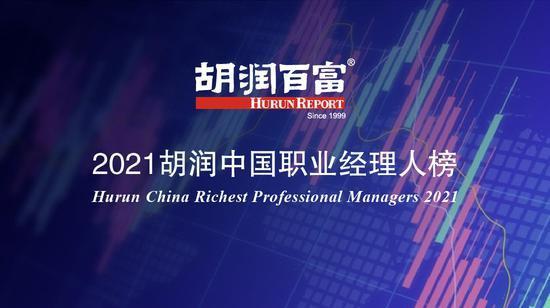 胡润中国职业经理人榜:杭州、北京企业家上榜最多