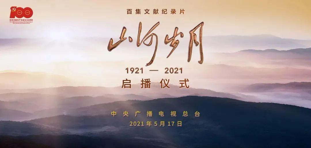 「报道」礼赞建党百年 重温峥嵘岁月 百集文献纪录片《山河岁月》今日开播