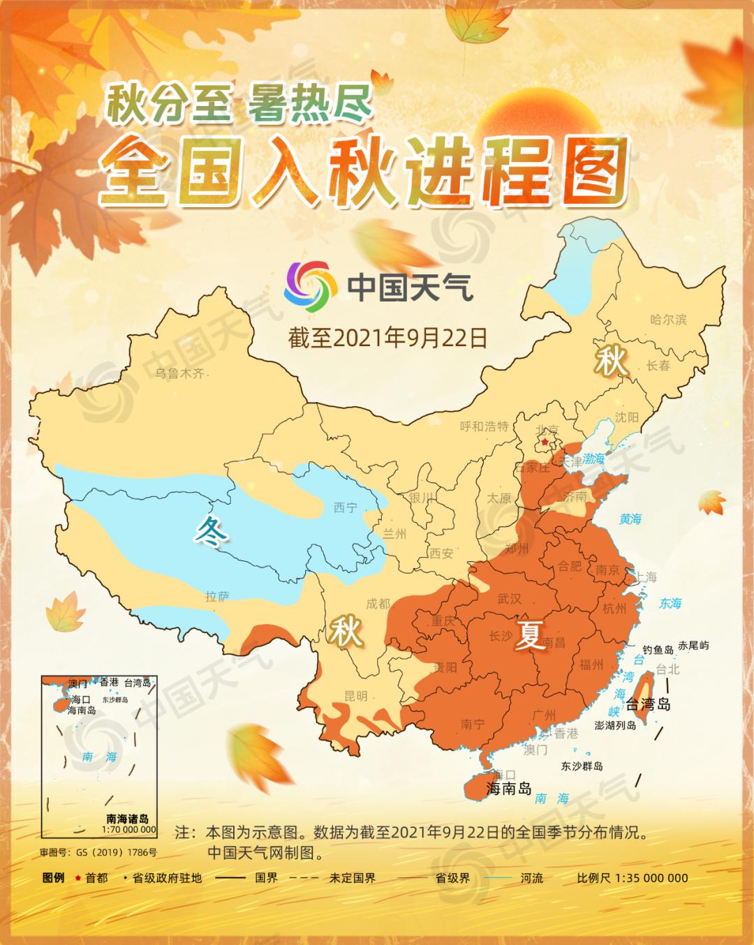 秋分至暑热尽最新入秋进程图告诉你秋天到哪了