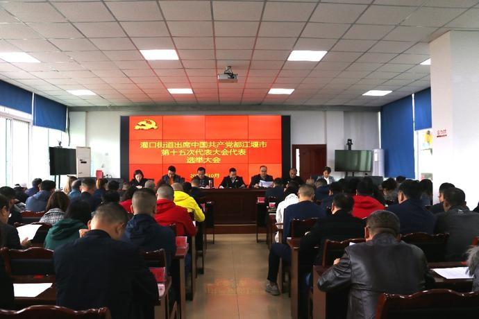 灌口街道召开党员代表会议选举出席中国共产党都江堰市第十五次代表大会代表