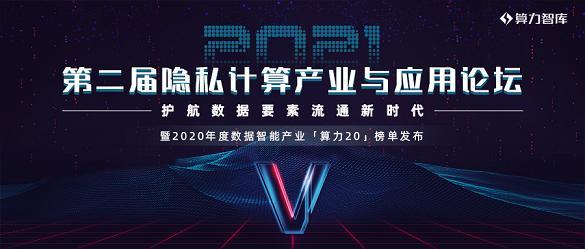 护航数据要素流通新时代,第二届隐私计算产业与应用论坛启幕上海
