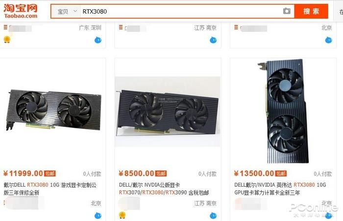 官方价5499的RTX3080,已经被炒到了八九千