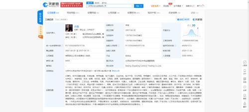 """京东关联公司再申请""""强东""""商标"""