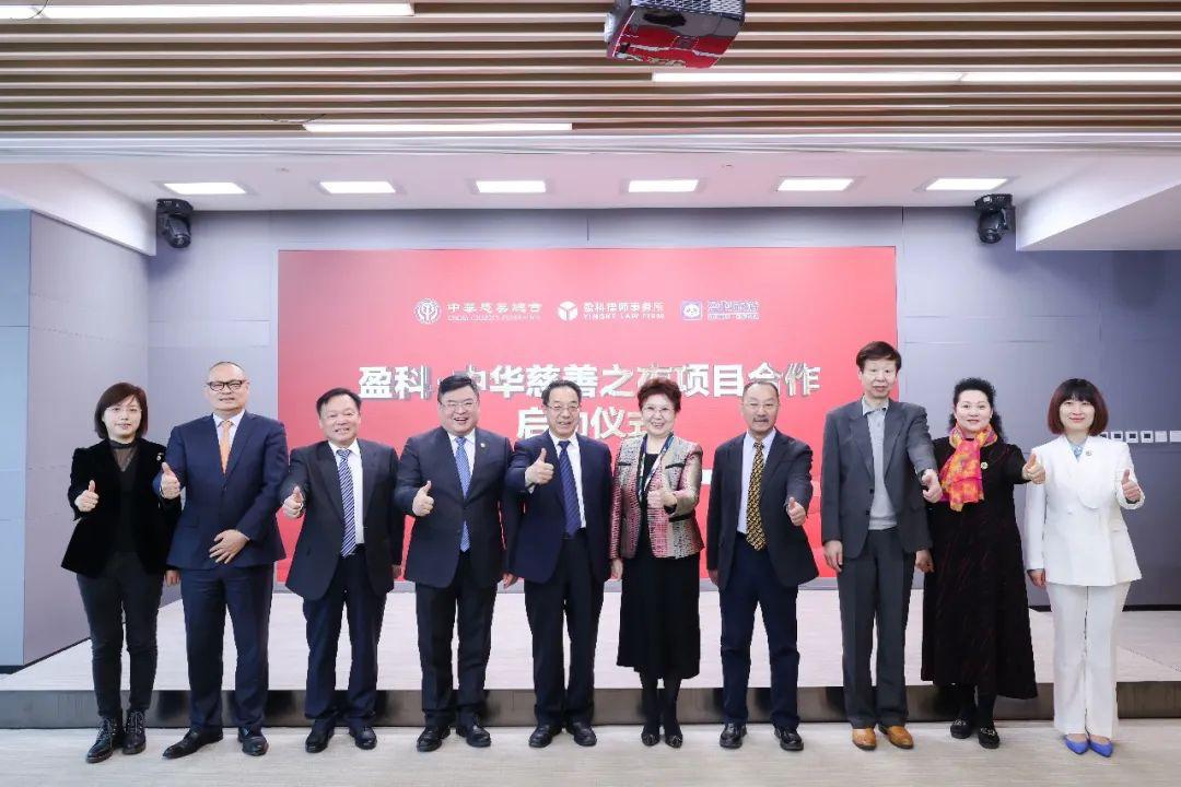中华慈善总会与盈科律所、盈科旅游开展公益慈善多项合作