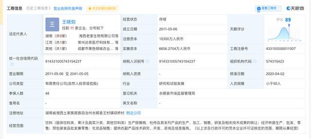 黄晓明为股东之一的湘西老爹生物有限公司被列为被执行人,执行标的近60万