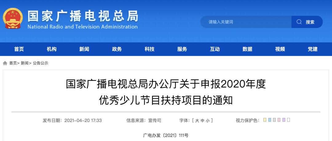 「发布」国家广播电视总局办公厅关于申报2020年度 优秀少儿节目扶持项目的通知