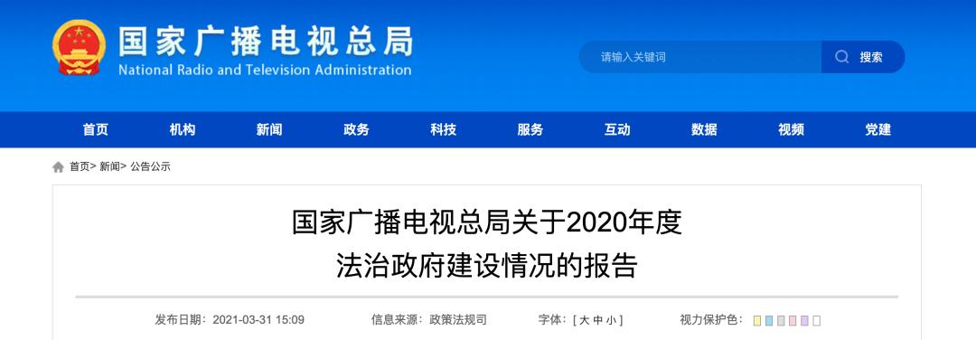 「发布」国家广播电视总局关于2020年度法治政府建设情况的报告