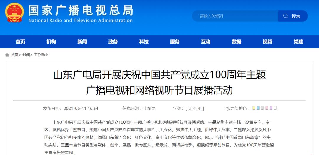 「报道」山东、湖南广电机构积极开展建党百年主题宣传活动