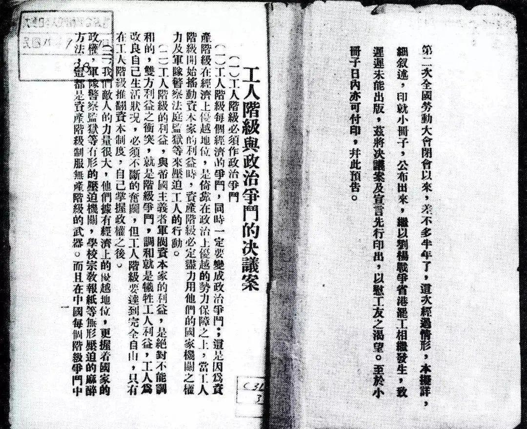 红色工运 创生与成长——中国工会的红色足迹(三十四)