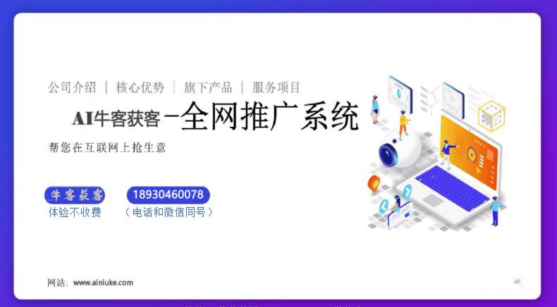 网络推广流量变现-上海线上获客精准才有价值