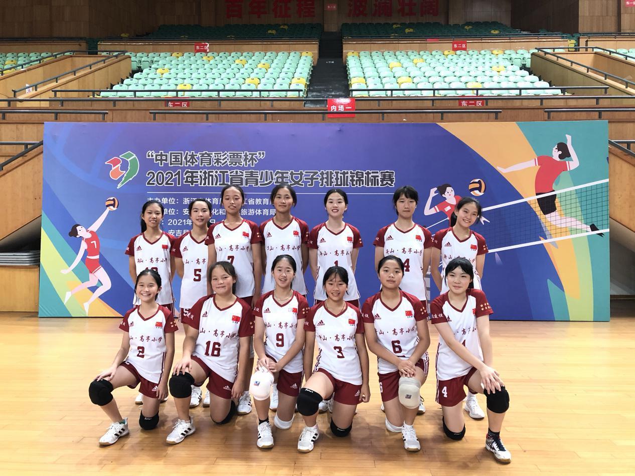 舟山市代表队在浙江省青少年女子排球锦标赛上获佳绩