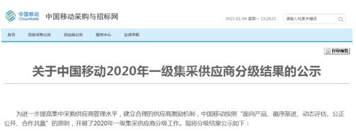 """中国移动2020年优质供应商名单:""""官方认证""""的门槛多高?"""