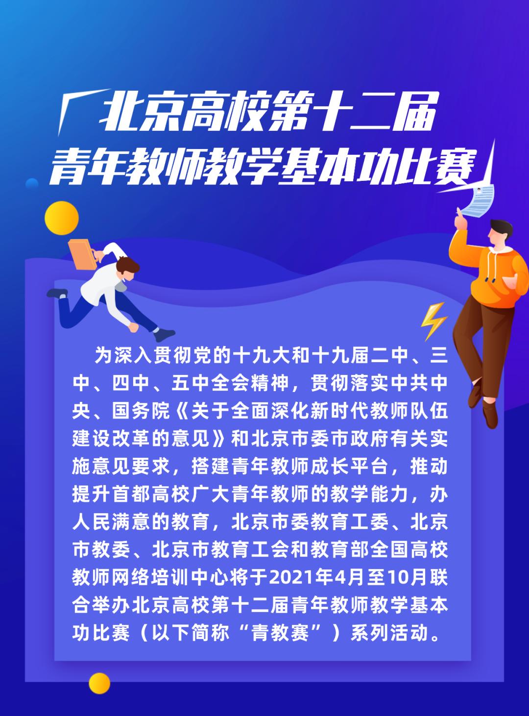 直播 北京高校第十二届青年教师教学基本功比赛开始啦!