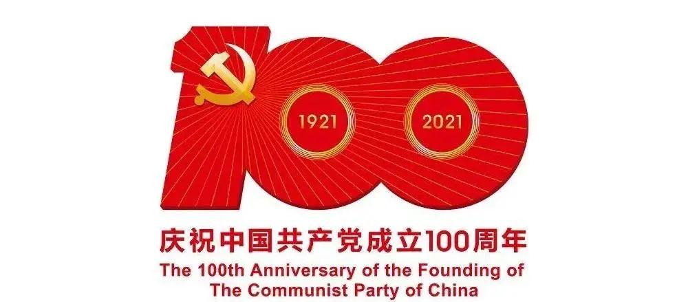 「报道」福建局精心组织庆祝建党百年宣传工作