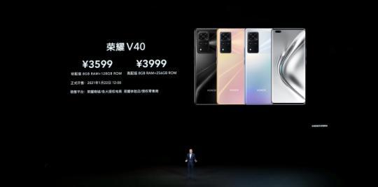 荣耀V40发布:10亿色视网膜级超感屏,3599元起