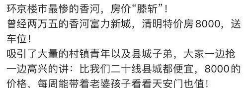 """环北京楼市惊现""""膝斩"""" 单价2.5万如今卖8000还送车位"""