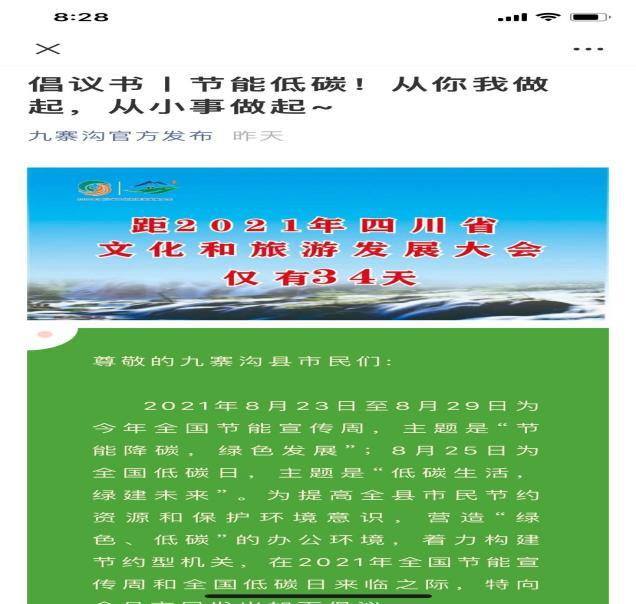 九寨沟县发改局开展节能宣传周和全国低碳日宣传活动