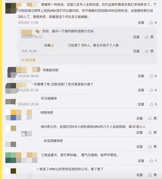 """▲ 在猿辅导官方微博下,有许多质疑其""""取消offer""""的留言(图/网络)"""