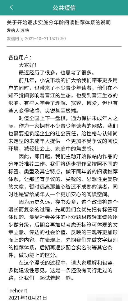 晋江文学城发布公告:将实施分年龄阅读推荐体系