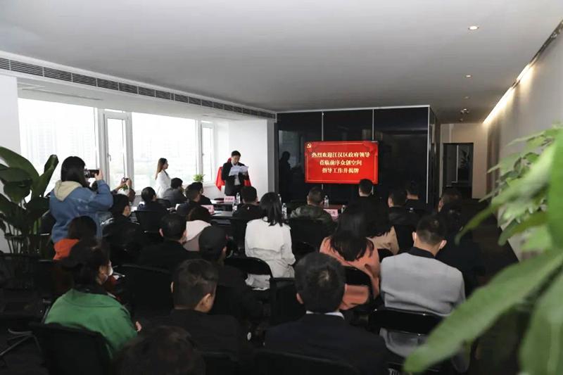 """江汉区块链产业再""""上新"""",区块链专项众创空间揭牌"""