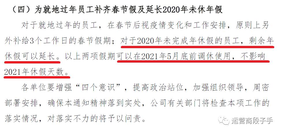 运营商:为就地过年员工补齐春节假及延长2020年未休年假!