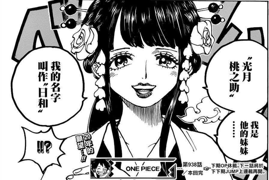 海贼王:小紫被官宣为桃之助妹妹,多康老伯身份并不简单!