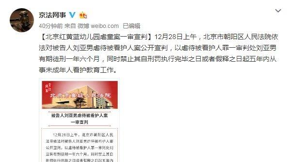 今天上午,北京红黄蓝幼儿园虐童案被告人获刑一年半!