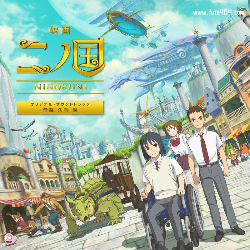 二之国动画电影OST专辑下载 久石让 动漫音乐 第1张