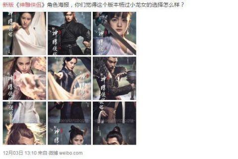 新版神雕侠侣定妆照_近日微博上流出新版《神雕侠侣》的人物定妆照,引起了广大网友们的