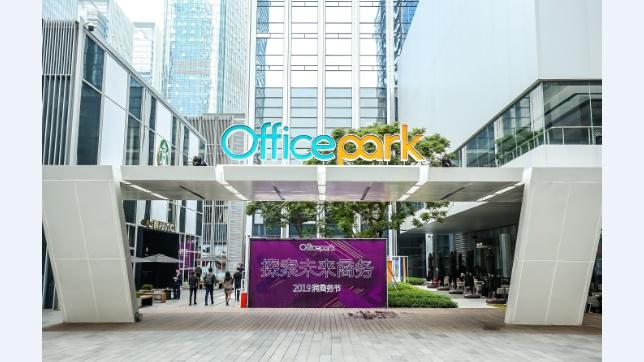 探索未来商务,Officepark2019润商务节盛大启幕!