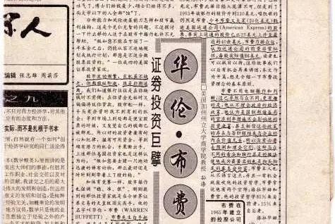 坤鹏论:中国股市做价值投资?你是来搞笑的吗?