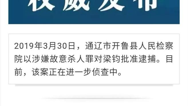 内蒙古开鲁县枪击致5人死亡案嫌犯梁钧、非法买卖枪支者田春雨被批捕