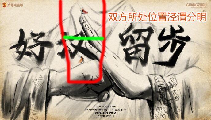 广州恒大设计师牛X!战鲁能海报隐藏3大亮点,你能看懂几个?