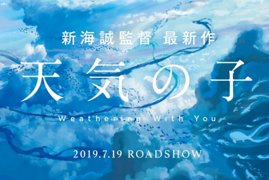 新海诚《天气之子》剧透图公布!网友:这是向宫崎骏发起的挑战?
