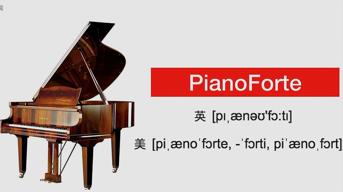 钢琴看起来没有钢,为什么叫钢琴?