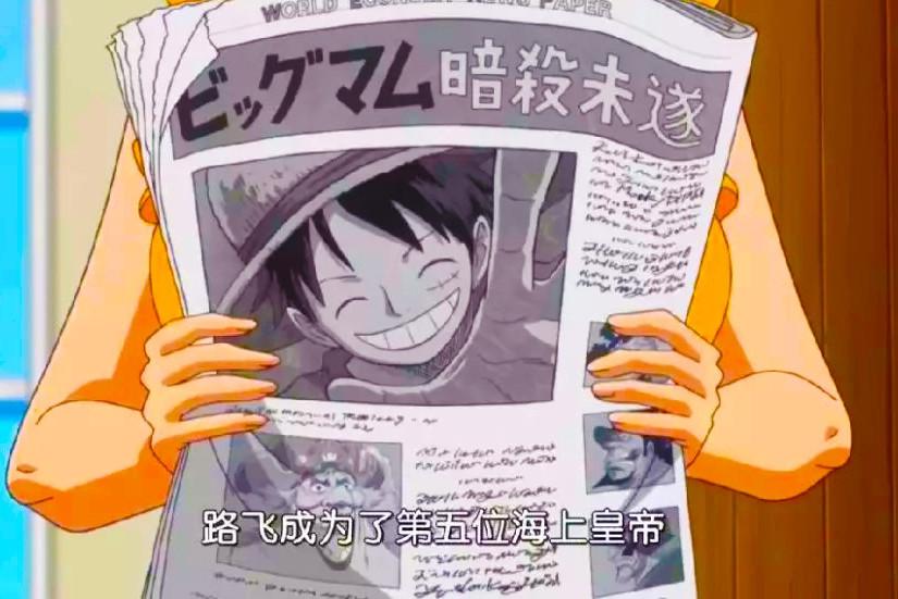 海贼王878集:报纸透露的信息量很大,波妮、小白胡子纷纷上新闻