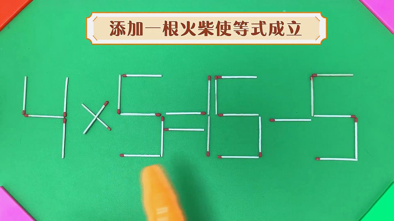 学霸来解答,添加一根小火柴,如何使等式变得成立?比比谁更快