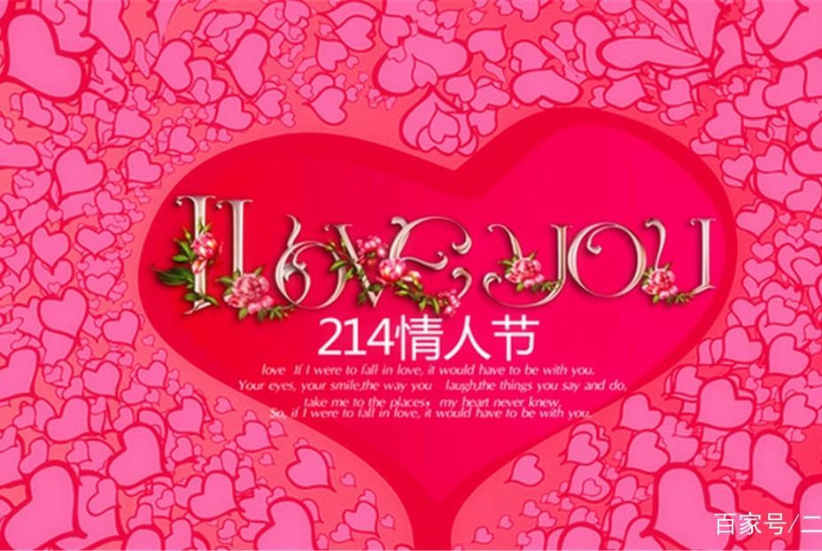 """2月14日""""情人节""""还有3天,你准备好了吗?"""