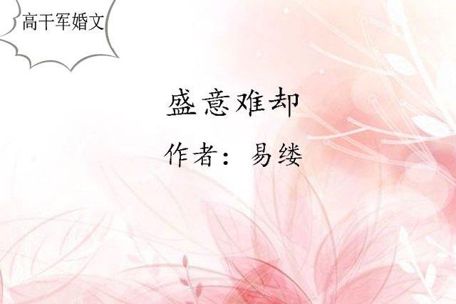 高干军婚文:此生若不是与你共白首,我便孤独终老,再不言风月