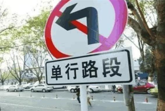开车误入单行道,能倒车吗?别慌,一招就能补救,不会被扣分罚款