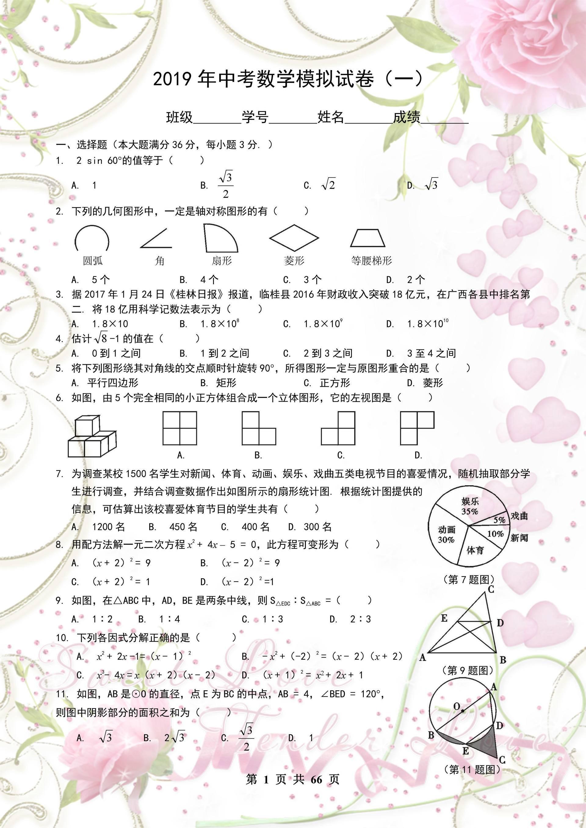 多年出题老师提醒:中考数学想考高分,这5套模拟试卷,先做一遍