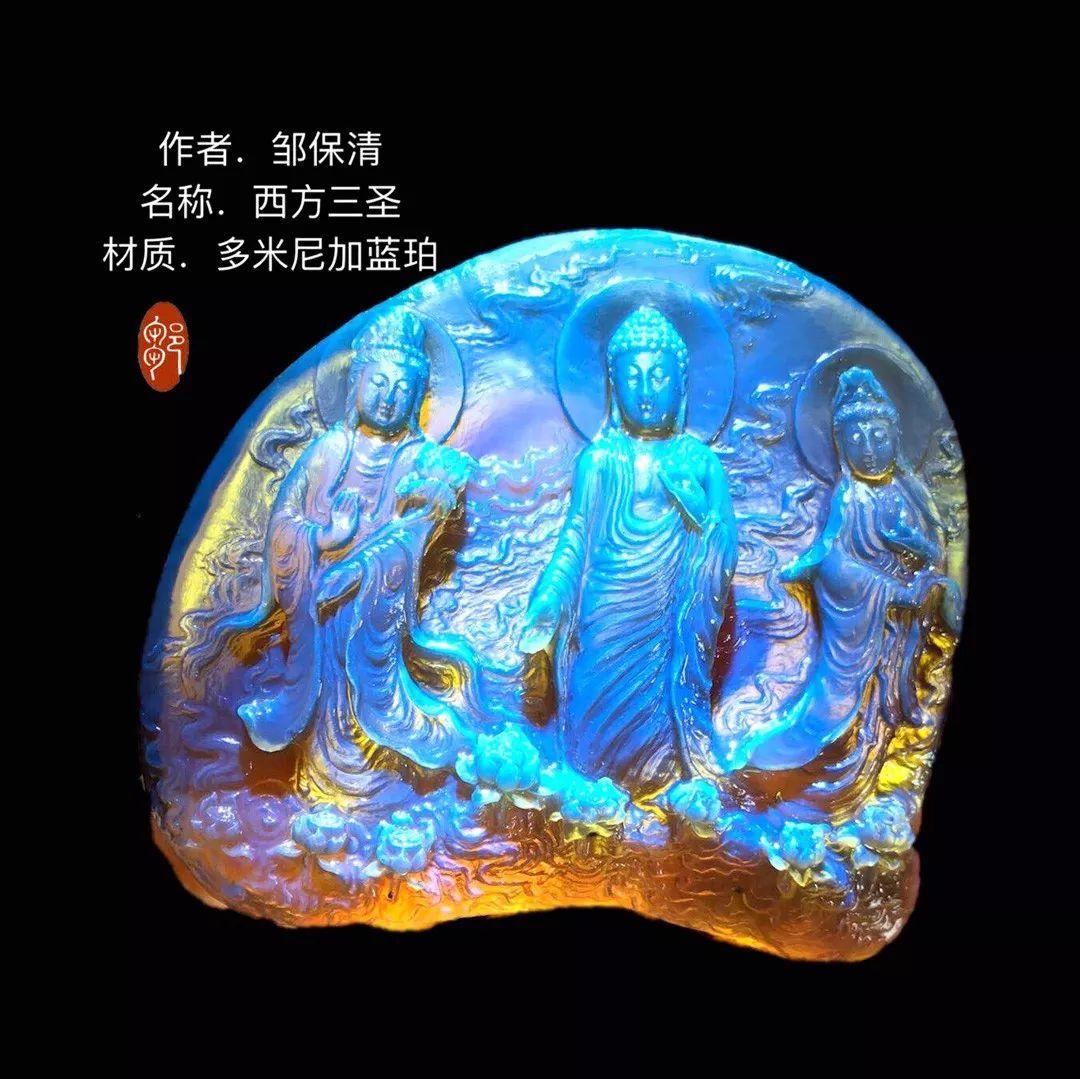《西方三圣》琥珀雕刻大师-邹保清作品