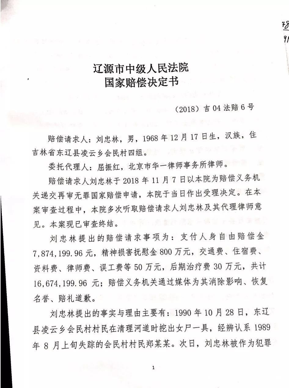 精神损害赔偿比例75%:刘忠林蒙冤28年终获赔460万