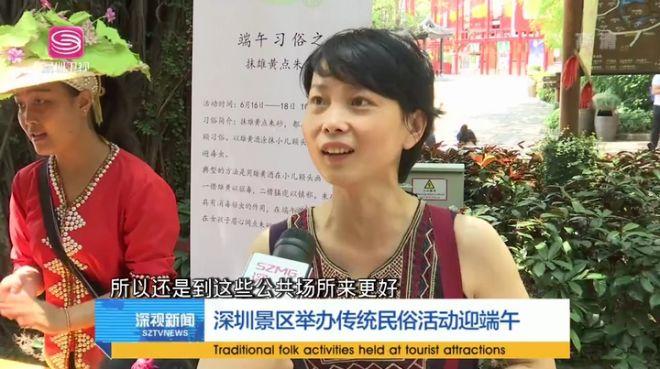深圳景区举办传统民俗活动迎端午