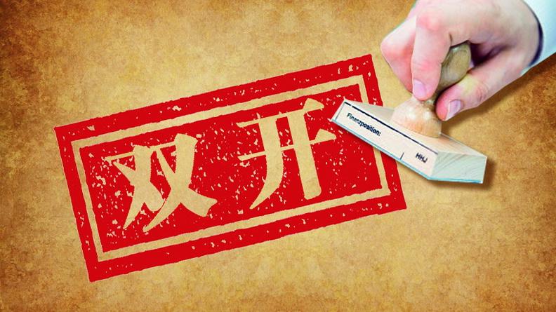 广东省旅游控股集团有限公司原副总经理刘建进被双开