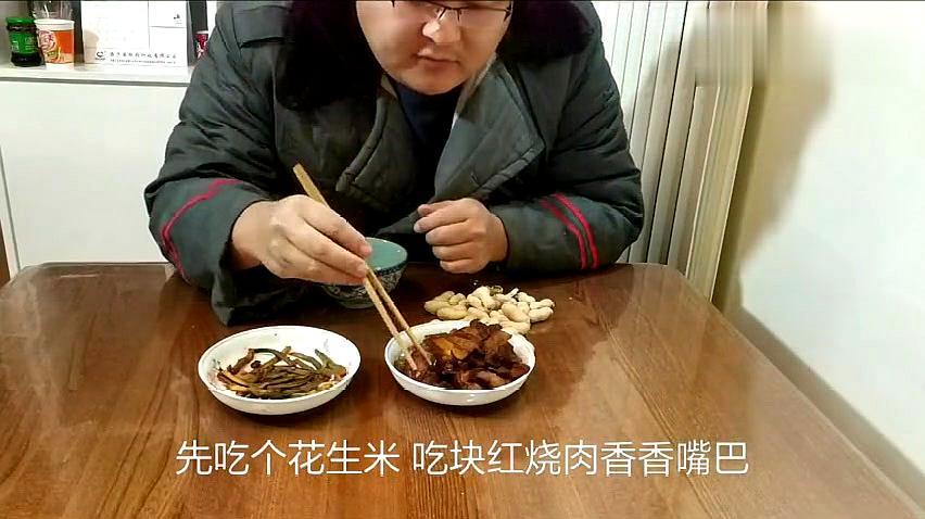 80后小伙的生活,一盘红烧肉 一盘咸菜 几颗花生,喝了半斤白酒