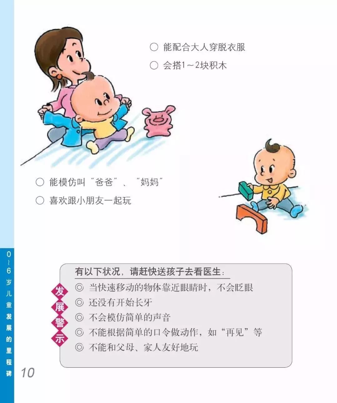 儿童发展阶段警示