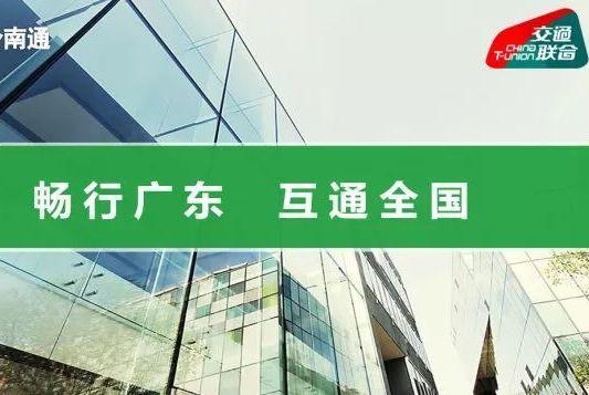 怒赞!苹果iPhone终于可以刷深圳地铁了